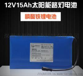 一體化路燈電池組15Ah12V26650磷酸鐵鋰