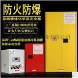 化学品安全柜,易燃液体防火安全柜厂家销售