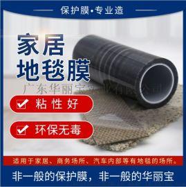 什么是地毯保护膜?其作用是什么?