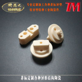 特恩之 加工定制 耐高温绝缘 氧化铝结构陶瓷