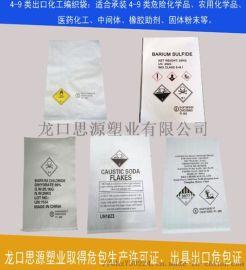 山东危包编织袋,提供出口性能单