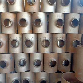 等径对焊管件不锈钢异径大三通异径无缝焊接三通