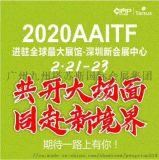 2020年深圳國際汽車改裝服務業展覽會