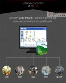 供應湛江超市便利店收銀管理軟件