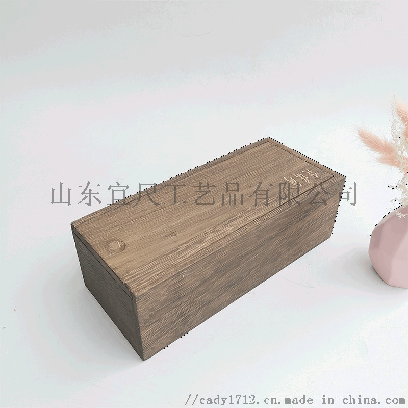 定制实木包装盒梧桐木实木碳化烧色