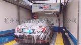 杭州科万德全自动洗车机360度一键启动快速高压清洗