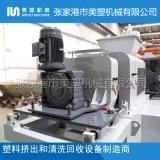 廢塑料擠幹切粒機 MS-320薄膜半塑化擠幹機