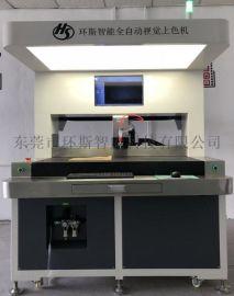 广东自动点胶机厂家|型号齐全|操作简单|售后无忧