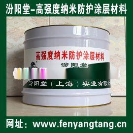 高强度纳米防护涂料材料、水池防腐防水涂料
