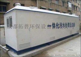生活污水处理设备农村污水一体化处理设备