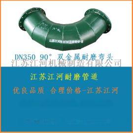 耐磨管|双金属复合管是什么材料|江苏江河