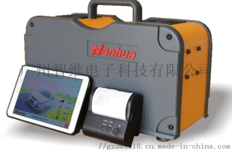 南华便携式烟度计NHT-6P