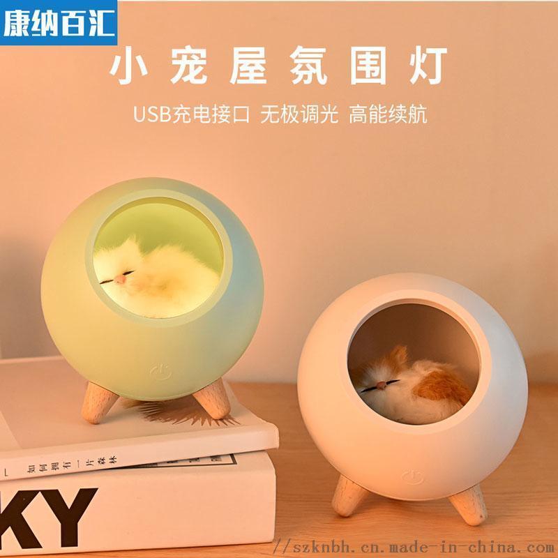 卡通小宠屋氛围灯usb充电LED喂奶伴睡灯