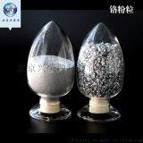 99.95%超细铬粉10μm微米铬粉 高纯铬粉末