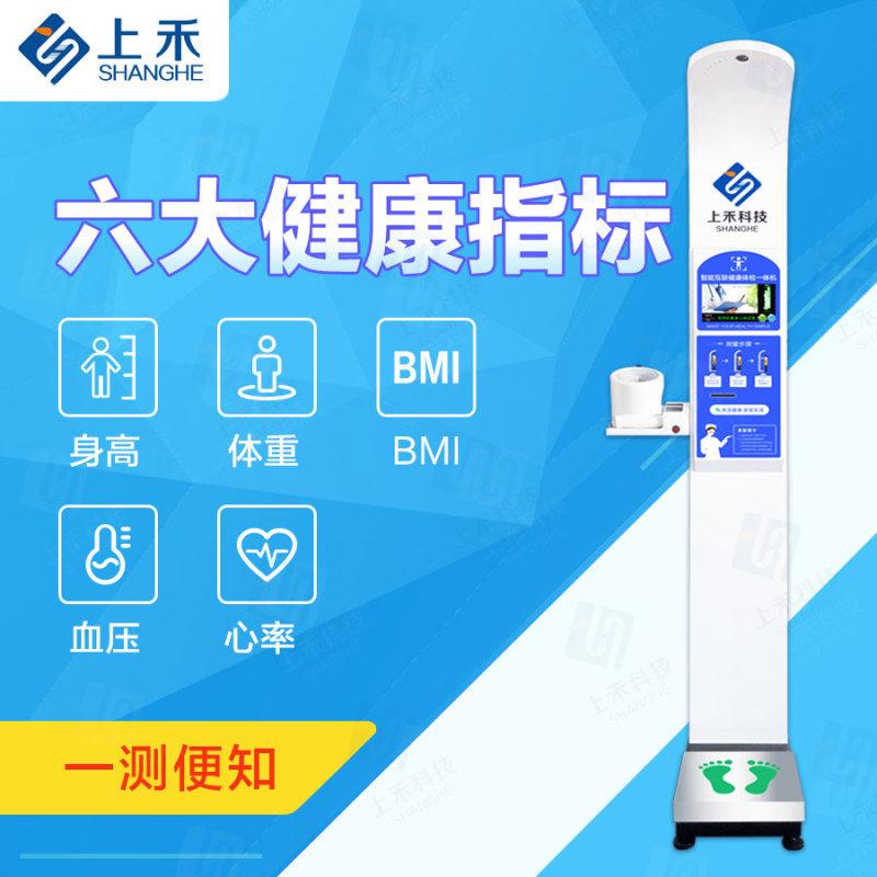 SH-50B血压款身高体重血压一体机