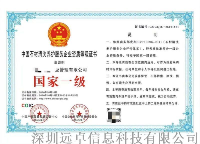石材清洗资质证书申报条件及流程介绍