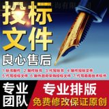 许昌代写标书 代做标书制作标书 全程服务省心