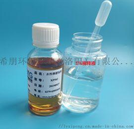 铜缓蚀剂 洛阳希朋XP542水性铜缓蚀剂