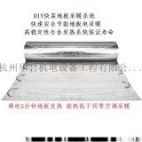 优术地板采暖铝箔发热席
