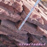 供应红色火山岩板 玄武岩板材 火山石砖尺寸可定做