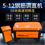 小型數控鋼筋調直切斷機 全自動鋼筋調直機廠家直銷