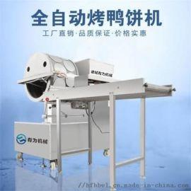 全自动烤鸭饼机 有为牌烙馍机 小型烤鸭饼成型机厂家
