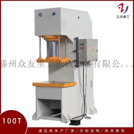 100吨单柱液压机单臂导向冲压冲孔油压机