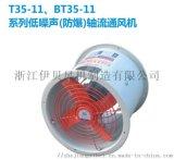 壁式防爆軸流風機BT35-11-2.8