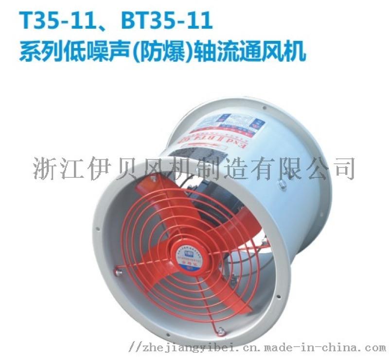 壁式防爆轴流风机BT35-11-2.8