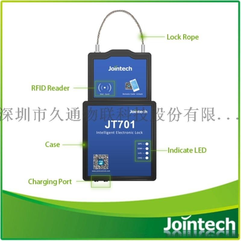 远程开锁电子锁 RFID开锁智能锁 定位GPS锁