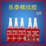 乐泰277胶水 高强度耐油防松螺丝密封固定锁固剂x
