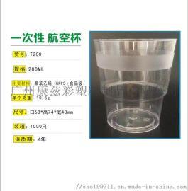 加厚一次性塑杯航空杯塑料杯透明杯一次性水杯家用