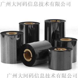 蜡基碳带  标签机色带 条码打印机碳带 色带