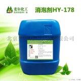 廠家直供水性塗料用有機矽抑泡劑
