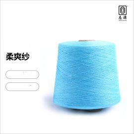 志源紡織 新品上市24支柔爽紗 帶有絲的光澤手感順滑柔爽紗線現貨