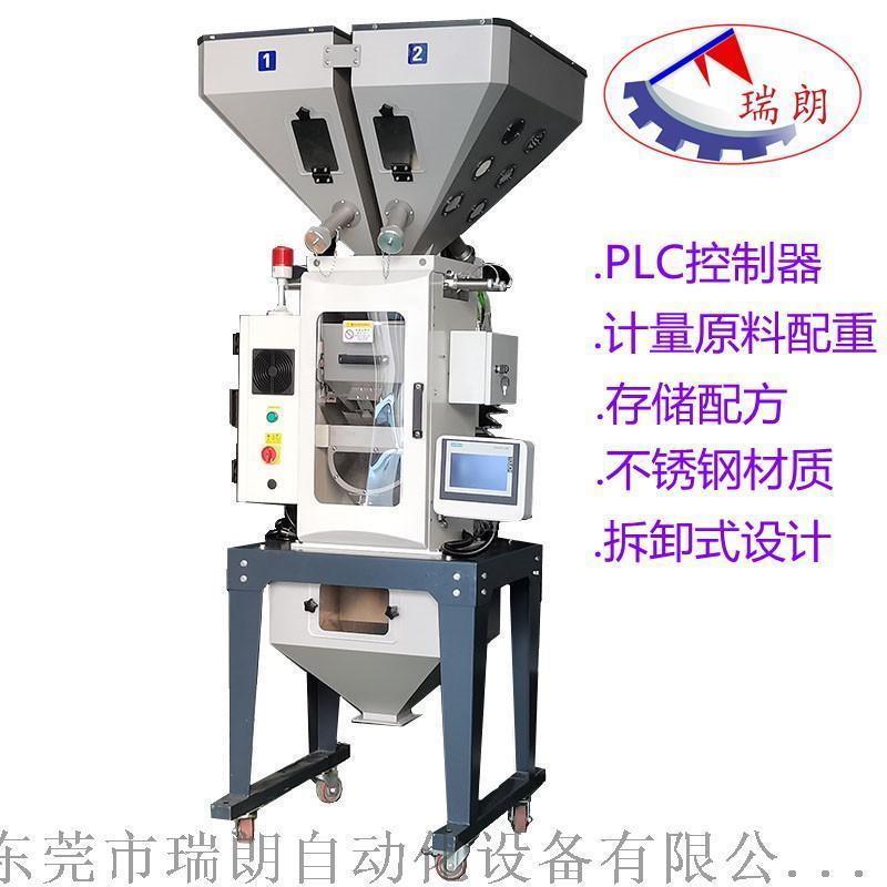 四色稱重式混料機,無紡布流延膜注塑擠出專用