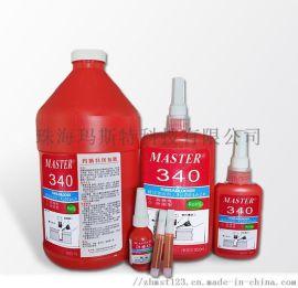 广东340胶水 340厌氧胶 厌氧胶生产厂家