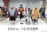 广州知名品牌安怡女装折扣走份货源渠道哪里找