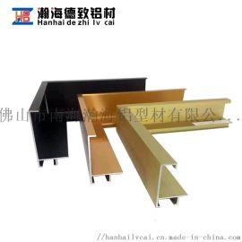佛山瀚海制作画框的铝型材相框线条铝合金厂家批发