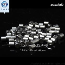 99.9%高纯铪粒Φ3x3Φ6x6铪粒铪颗粒铪圆柱