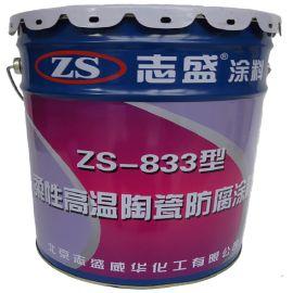 耐高温柔性陶瓷防腐涂料ZS-833施工方便