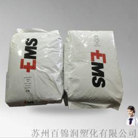 PA12/瑞士EMS/TR-55 透明级 耐高温 食品级pa12 薄膜 高流动pa12