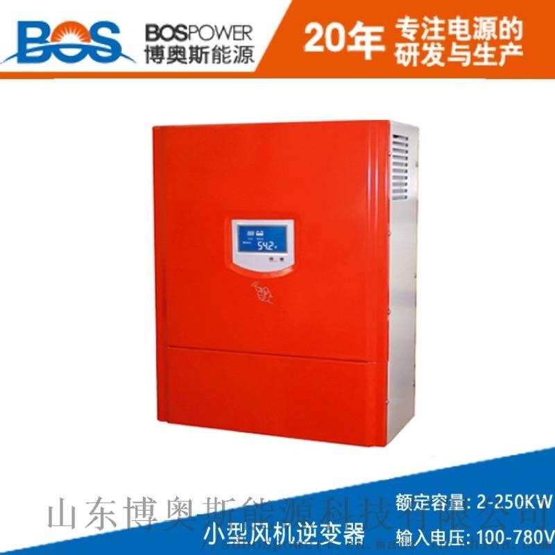 小型風機逆變器2.5KW博奧斯廠家直銷