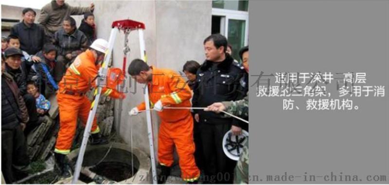 北京救援三腳架有限空間作業防護SJY10