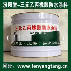 三元乙丙橡胶防水涂料、工业循环水系统的贮池
