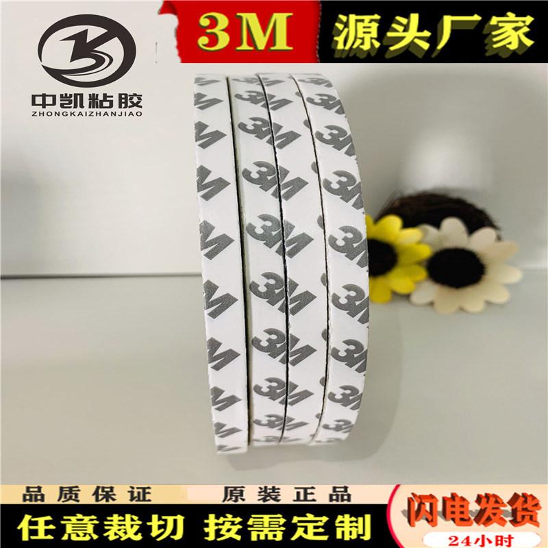 供应3M9080HL双面胶,3M强力双面胶