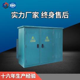 厂家直销美式箱变外壳  不锈钢箱变外壳尺寸定制