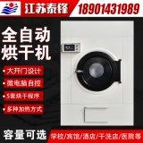 蒸汽加热式工业烘干机,电加热型紡織厂用的烘干机