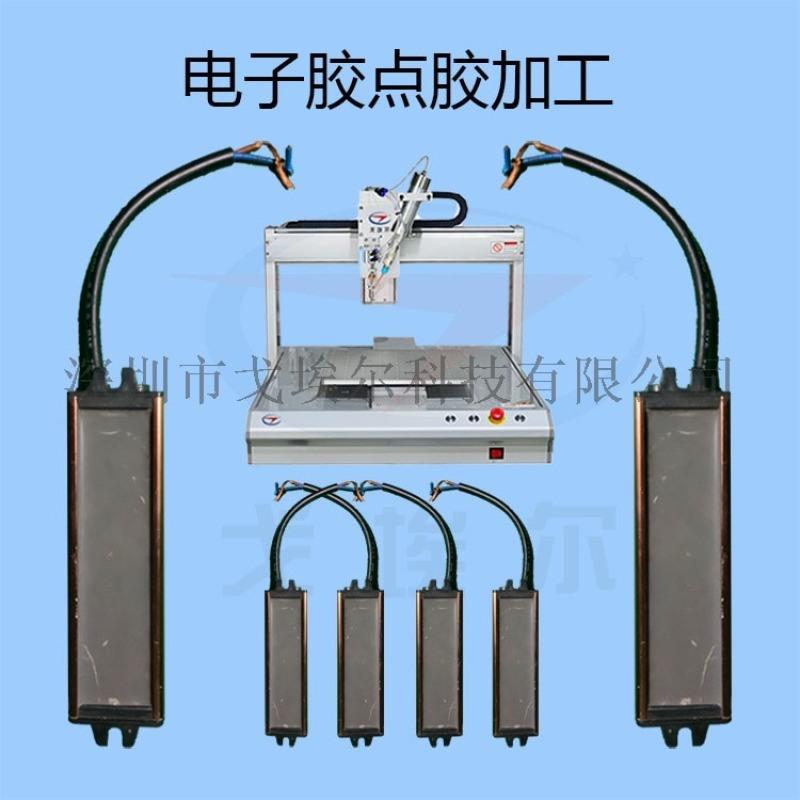 东莞电子胶点胶厂家供应
