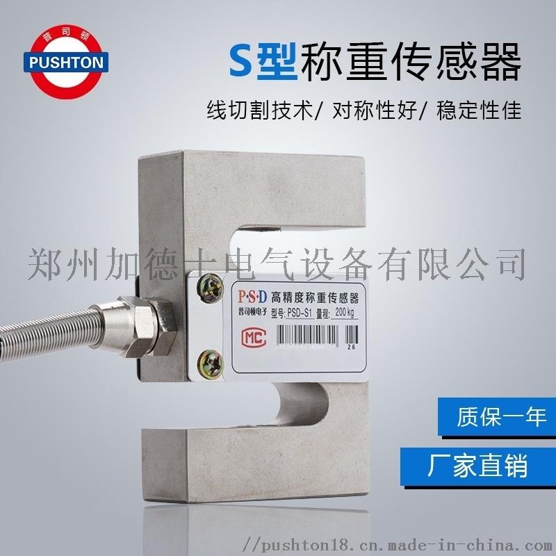 普司頓PSD-S1稱重感測器1噸拉力秤1000kg